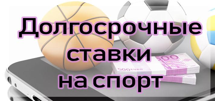 Ставки на спорт на будущее