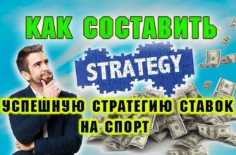 как самому составить стратегию ставок