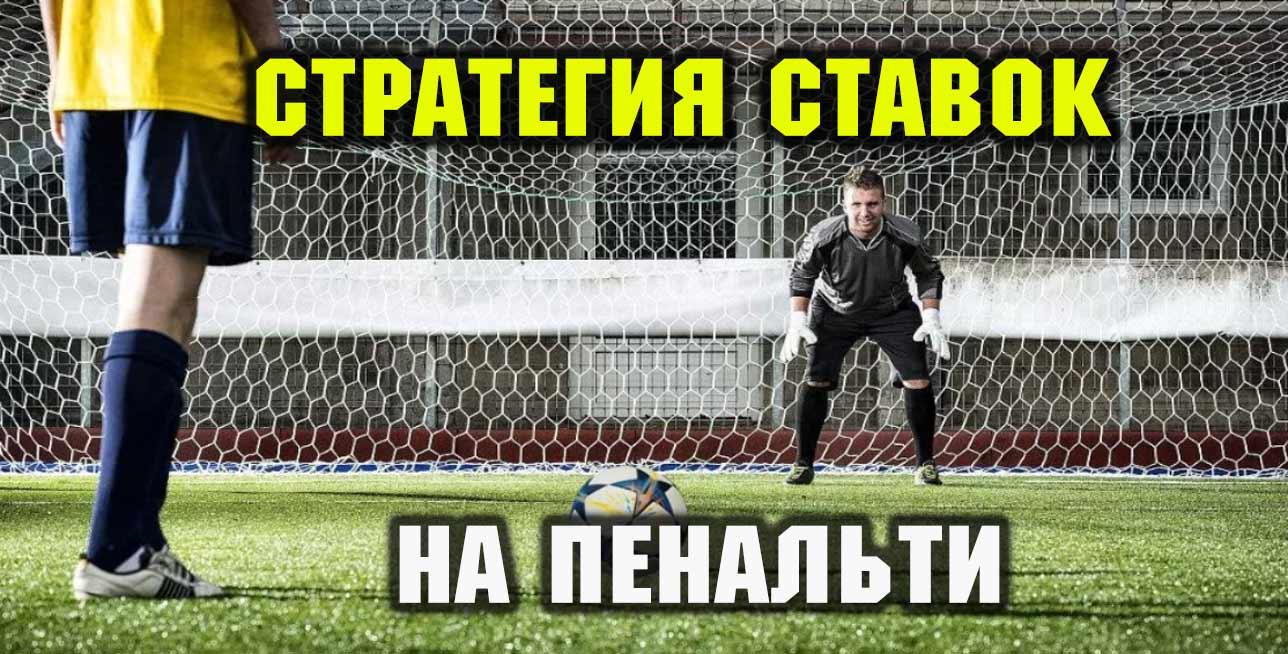 интервал в футболе ставка