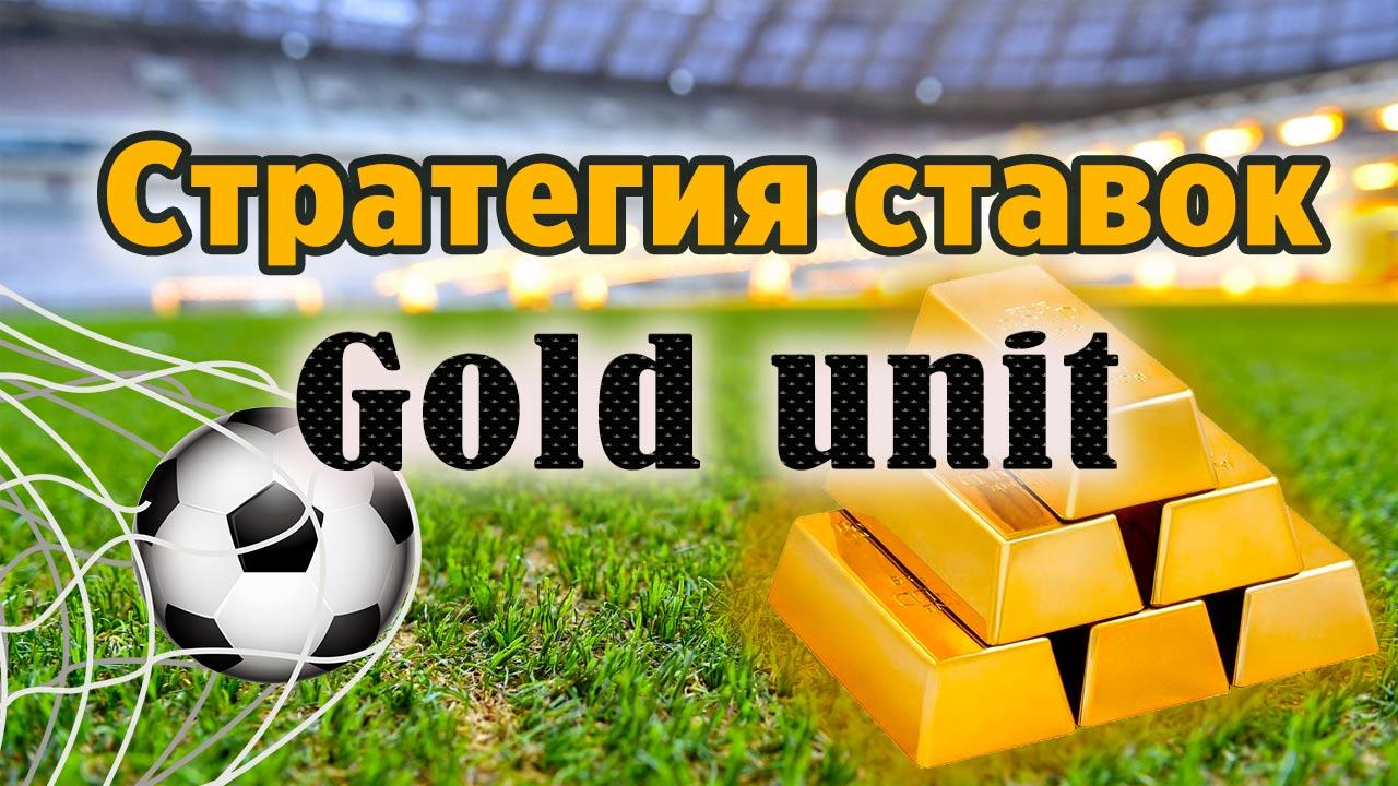 Беспроигрышная стратегия ставок на футбол gold unit [PUNIQRANDLINE-(au-dating-names.txt) 44
