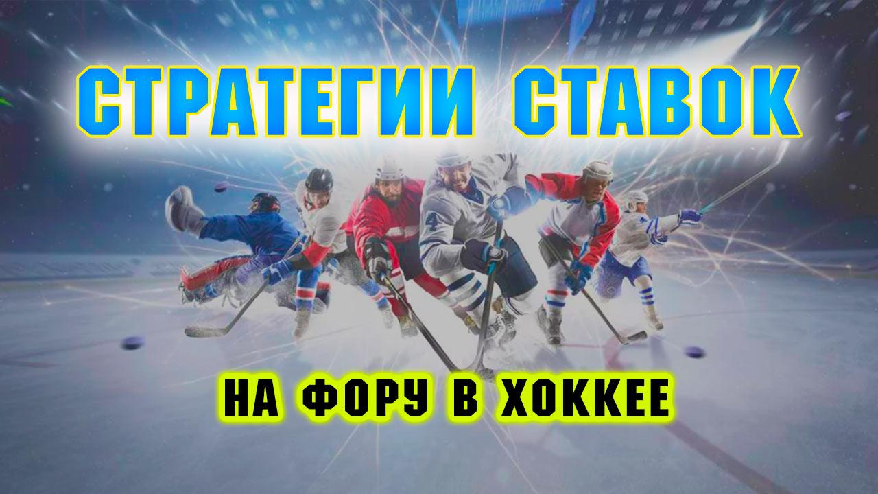 фора хоккей ставка
