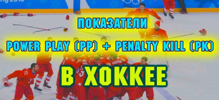 и Power Play и Penalty Kill