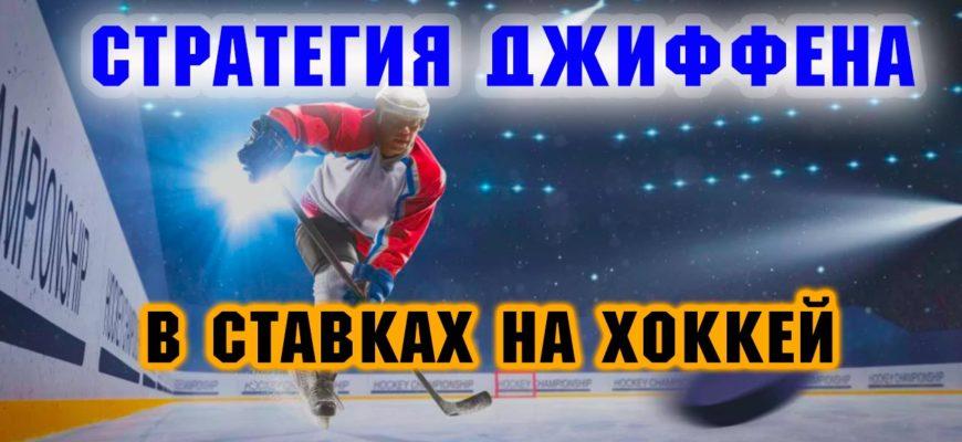ставки на хоккей по системе джиффена