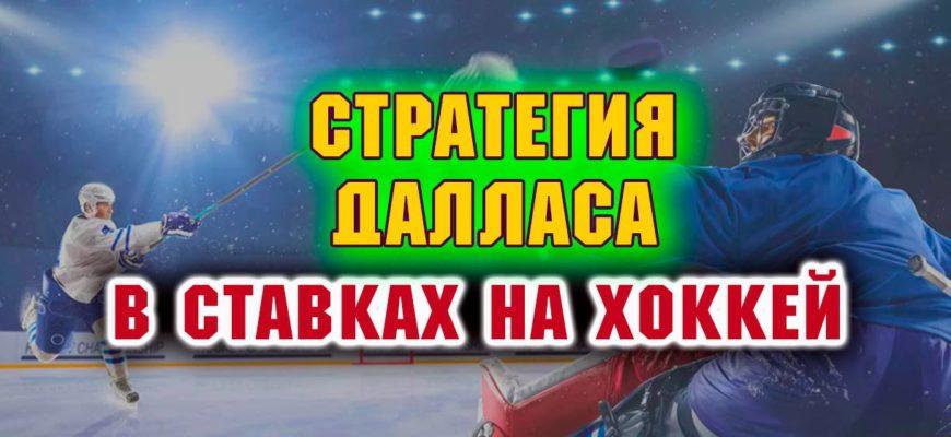 система далласа в хоккее