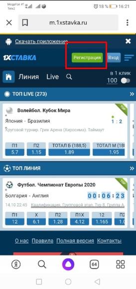регистрация на мобильной версии сайта