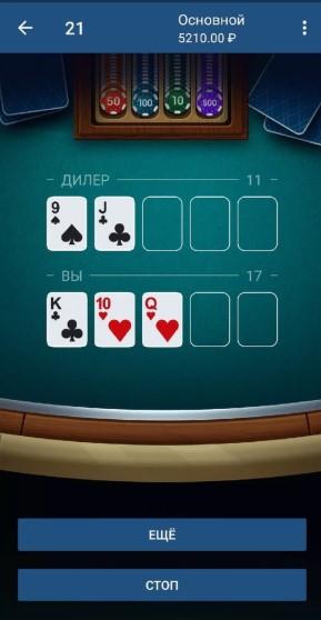 пример игры в 21 очко