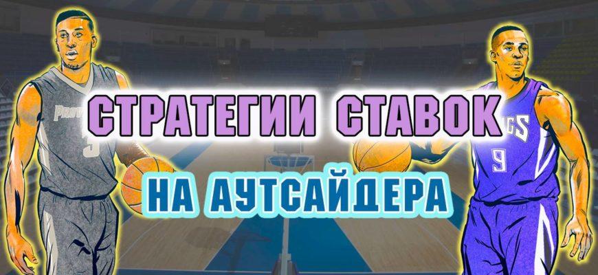 стратегия ставок на баскетбол по четвертям форум