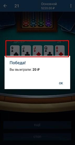 выигрыш в 21 очко