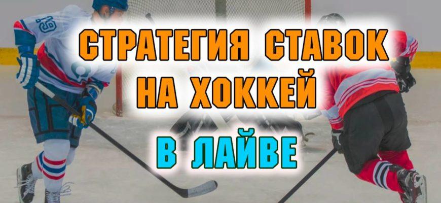 ставки в лайве на хоккей
