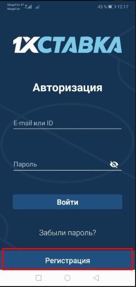 регистрация с приложения