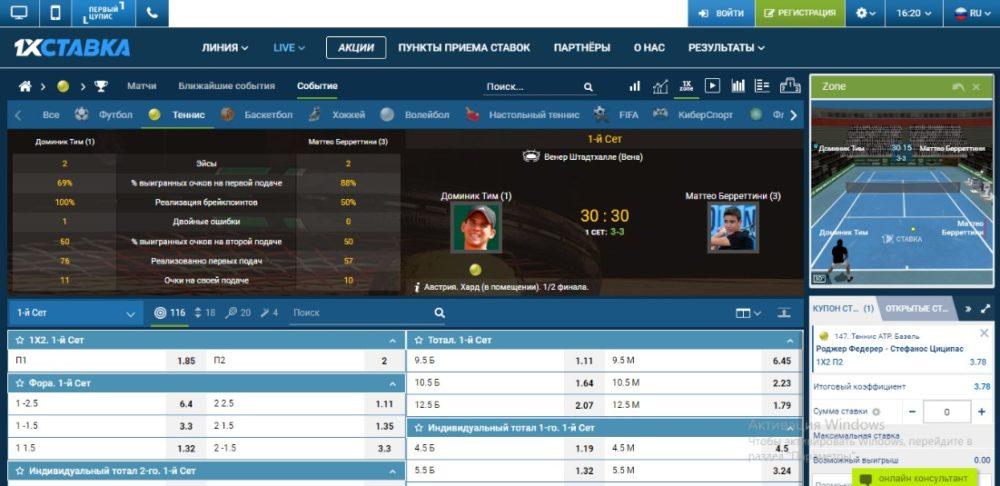 пример ставки по стратегии на теннис