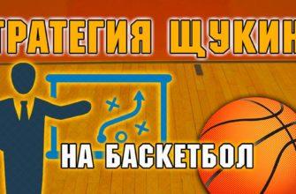 щукин в ставках на баскетбол