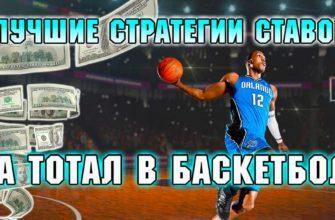 баскетбол теория ставки на