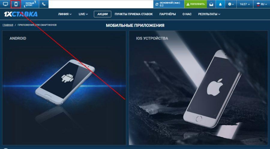 приложения 1 хставка для мобильных