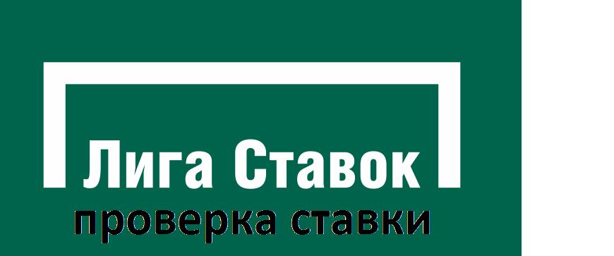 БК Лига ставок Проверка ставки