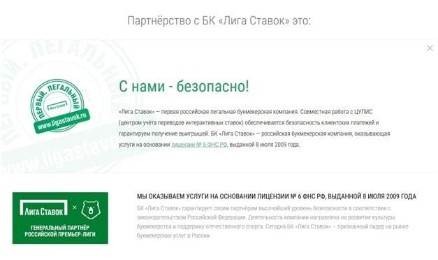 Информация о БК Лига ставок