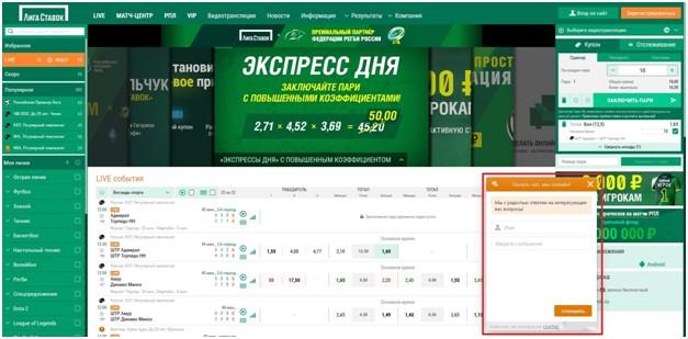 операторы техподдержки Бк Лига ставок