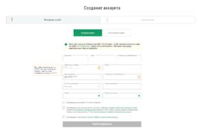 страница регистрации БК Лига ставок