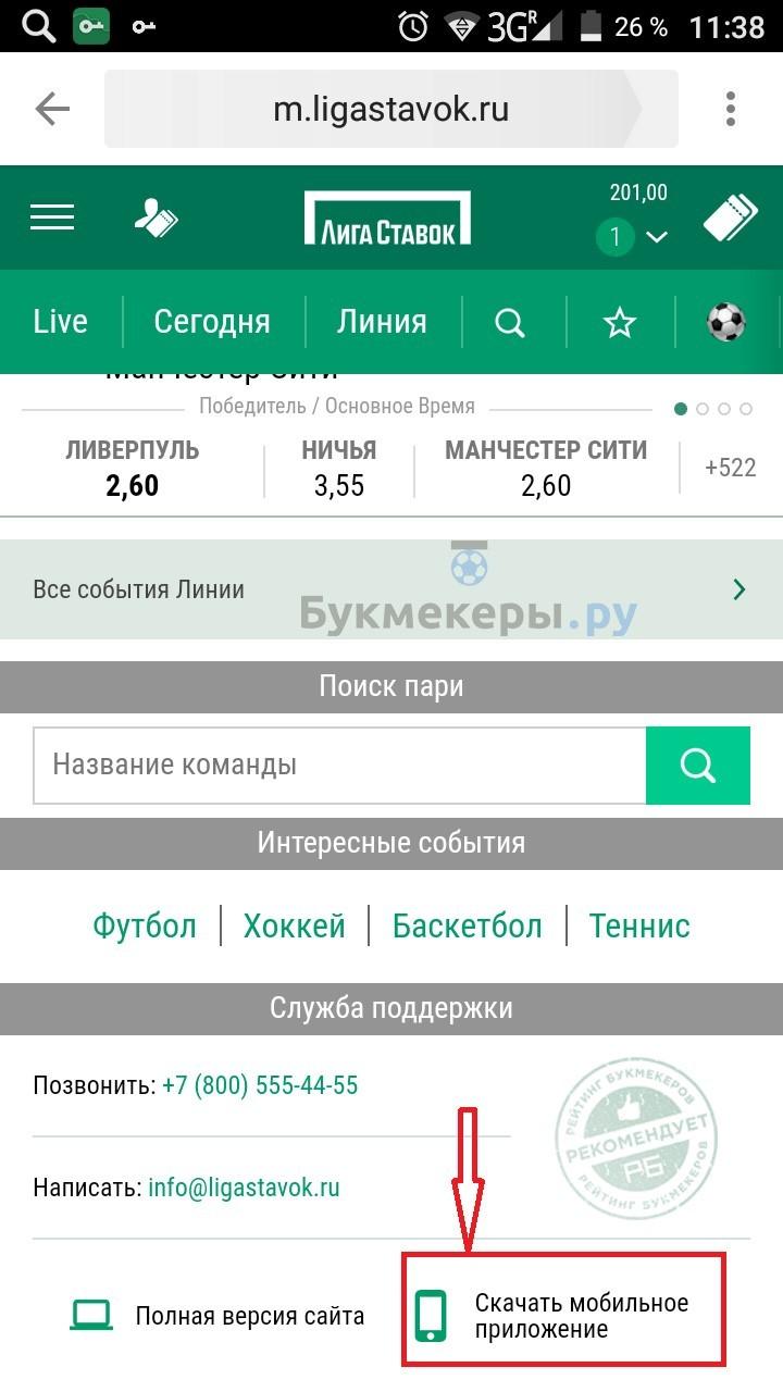 """иконка """"Скачать приложение"""" на официальном сайте БК Лига ставок"""
