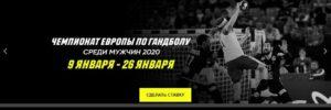 в 2020 году пройдет чемпионат Европы среди мужчин