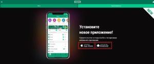 Многофункциональные приложение БК Ligastavok