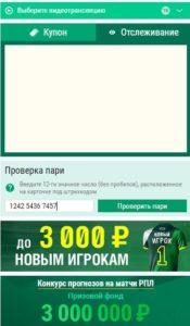 Проверка пари
