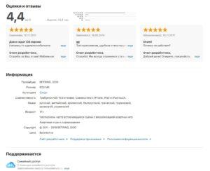 Страница оценки и отзывы