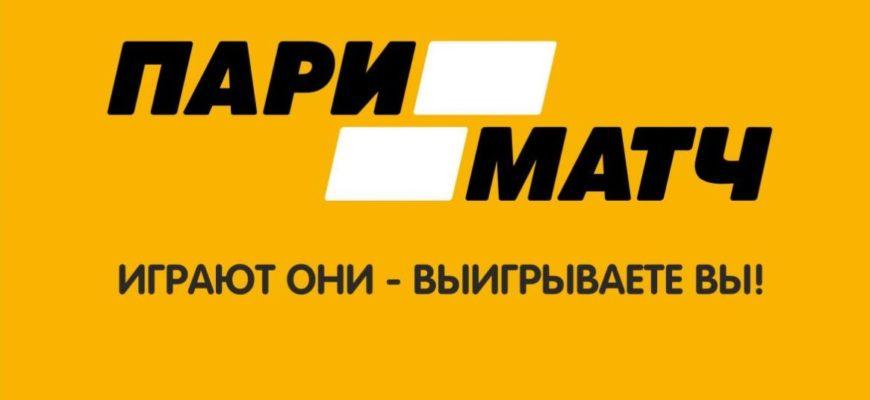 Париматч.by Беларусь